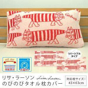 のびのび 枕カバー リサラーソン マイキー 43×63cm対応の写真