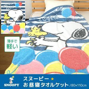 お昼寝ケット スヌーピー 80×110cm タオルケット|reveur