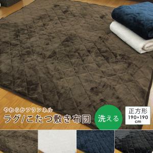 ラグ こたつ敷き布団 正方形 190×190cm 洗える ラグマット こたつ敷布団 暖かいの写真