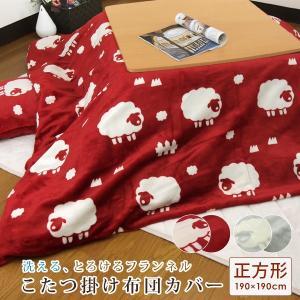 こたつ布団カバー 正方形 ひつじ柄 フランネル こたつカバー コタツ布団カバー こたつ 毛布の写真