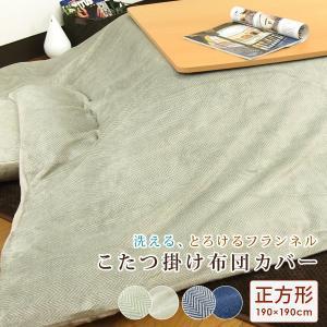 こたつ布団カバー 正方形 ツイード柄 フランネル こたつカバー コタツ布団カバー こたつ 毛布