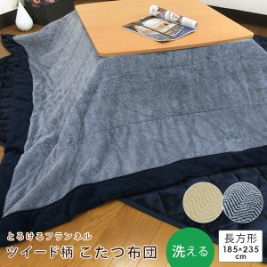 こたつ布団 こたつ掛け布団 長方形 185×235cm フランネル ツイード柄 とろける 洗えるこた...