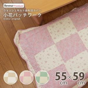 座布団カバー 小花パッチワーク 55×59cm 銘仙版|reveur