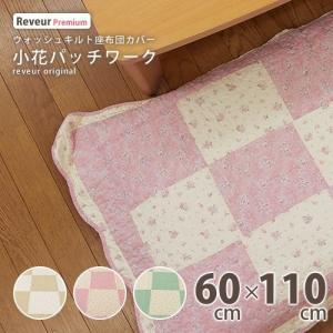 長座布団カバー 小花パッチワーク 60×110cm|reveur