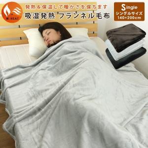 毛布 シングル フランネル 吸湿発熱 保温 ニューマイヤー毛布 とろける ブランケット 肌掛け もうふ あったか あったか寝具 洗える 無地 北欧 ナチュラル