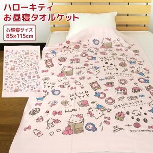 お子様のお昼寝にピッタリのタオルケット/ハローキティのかわいいデザイン。 肌にやさしい綿100%素材...