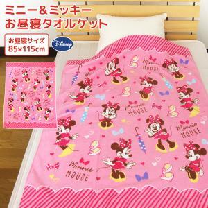 お昼寝ケット ディズニー ミニーマウス ミッキーマウス 85×115cm タオルケット 綿100% ...