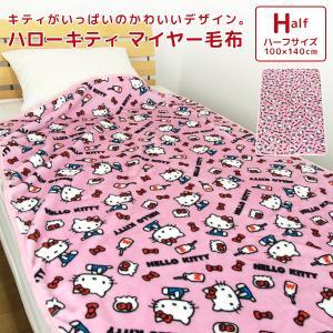 毛布 ニューマイヤー毛布 ハローキティ ハーフサイズ 100×140cm ハーフケット ブランケット ジュニアケット ジュニア毛布 もうふ あったか 洗える|reveur