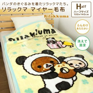 パンダのきぐるみを着たリラックマたちのかわいいデザイン、ふんわり軽くてやわらかいニューマイヤー毛布/...