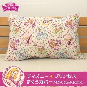 枕カバー ピロケース ディズニー プリンセス 43×63cm対応の写真