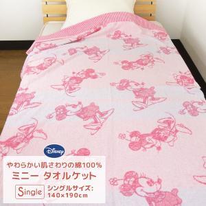 大人〜子供まで使える、コットン100%のタオルケット/ミニーマウスのかわいいデザイン。  肌にやさし...