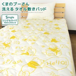 くまのプーさん タオル 敷きパッド ベッドパッド シングル 汗取りパッド 100×205cm 綿100% 丸洗いベッドパッド 敷きパット 敷パッド ベッドパット|reveur