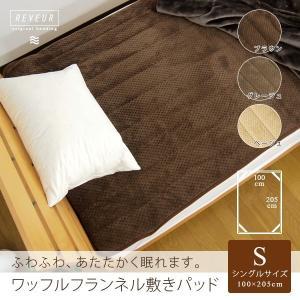 綿100%敷きパッド