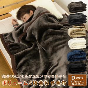 毛布 ダブル 2枚合わせの写真