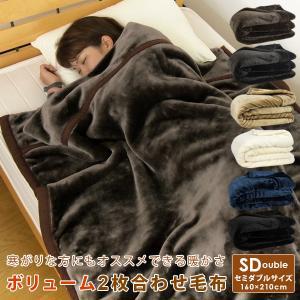毛布 セミダブル 2枚合わせの写真