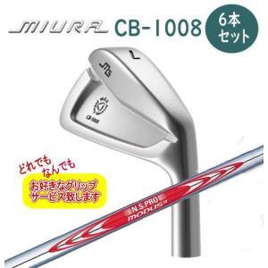 三浦技研 CB-1008 アイアン オーダー カスタム ゴルフ クラブ 日本シャフト・モーダスシリーズ(スチールシャフト)6本セット(#5-9、PW)|revive-golf