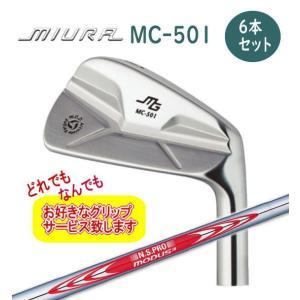 三浦技研 MC-501 アイアン オーダー カスタム ゴルフ クラブ 日本シャフト・モーダスシリーズ(スチールシャフト)6本セット(#5-9、PW)|revive-golf