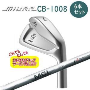 三浦技研 CB-1008 アイアン オーダー カスタム ゴルフ クラブ フジクラ MCI アイアン用カーボンシャフト 6本セット(#5-9、PW)|revive-golf