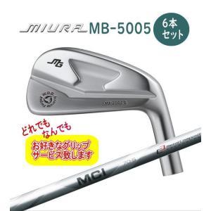 三浦技研 MB-5005 アイアン オーダー カスタム ゴルフ クラブ フジクラ MCI アイアン用カーボンシャフト 6本セット(#5-9、PW)|revive-golf