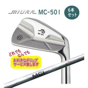 三浦技研 MC-501 アイアン  オーダー カスタム ゴルフ クラブ フジクラ MCI アイアン用カーボンシャフト 6本セット(#5-9、PW)|revive-golf