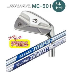 三浦技研 MC-501  アイアン 日本シャフト・ゼロス8 ゼロス7 ZELOS8/7 (スチールシャフト) 6本セット (#5-9、PW)オーダー カスタム ゴルフ クラブ|revive-golf