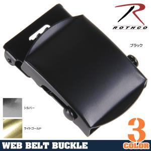 Rothco ベルトバックル 布ベルト用 交換用 ベルト用バックルのみ アメリカンバックル USAバックル BUCKLE メンズ 取替え用バックル|revolutjp