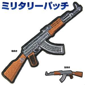 ミリタリーパッチ AK-47 ライフル ミリタリーワッペン アップリケ 記章 徽章 襟章 肩章 胸章 階級章 revolutjp