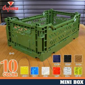AyKasa マルチウェイボックス 折りたたみコンテナ ミニ kasa エーワイカーサ MINIBOX 収納ボックス 収納ケース 折り畳み式|revolutjp