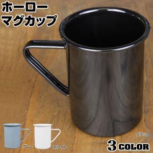 マグカップ アンプリュス ディープ ホーロー ホワイト LK02WH 雑貨 食器|revolutjp