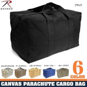 Rothco パラシュート カーゴバッグ 帆布 3123 ロスコ ボストンバック 旅行カバン 旅行かばん 手提げカバン ミリタリーバッグ|revolutjp