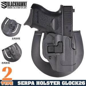 ブラックホーク SERPAホルスター スポーツスター マルイ グロック26適合 BHI Glock 262733 右利き 413501BK-R ||revolutjp