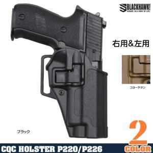 ブラックホーク CQCホルスター SERPA マルイ P226E2、KSC P226R適合 Sig 220226 右利き 410506CT-R|revolutjp