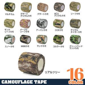 カモフラージュテープ 布製 クイックテープ カモフラテープ 迷彩テープ カモテープ 保護ラップ|revolutjp