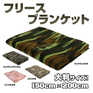 Rothco フリースブランケット 152cm×203cm 防寒対策 防寒グッズ | デジタルカモフラージュ 迷彩 毛布 タオルケット|revolutjp