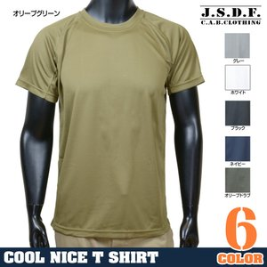 ●自衛隊向けに作られた高い吸汗速乾性を持つ半袖Tシャツ ●半袖Tシャツの詳細 素材、ポリエステル(C...