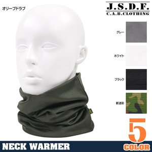 ●軽量で保温性に優れたネックウォーマー●自衛隊向けブランド「J.S.D.F. C.A.B.CLOTH...