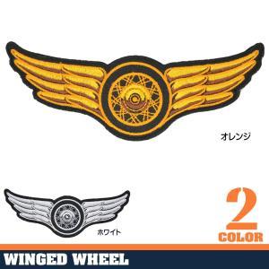 ミリタリーパッチ Winged Wheel アイロンシート付 ミリタリーワッペン アップリケ バイカーパッチ バイカーワッペン オレンジ ホワイト|revolutjp
