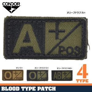 CONDOR 血液型パッチ 229 ベルクロタイプ ミリタリーワッペン ミリタリーパッチ アップリケ 記章 徽章 襟章 肩章 胸章 階級章|revolutjp