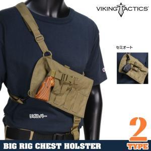バイキングタクティクス 実物 BIG RIG チェストホルスター 右利き用 VAIKING TACTICS VTAC Big Rig ピストル revolutjp