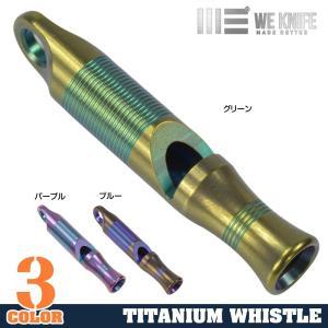 WE KNIFE ホイッスル 120dB チタン製 ウィーナイフ 笛 120デシベル 6AL4Vti...