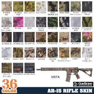 GunSkins 保護フィルム  AR-15 M4用 ライフルスキン  ガンスキンズ 保護ラップ ラッピングシート シール テープ 迷彩テープ|revolutjp