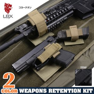 LBX Tactical 武器保持キット ライフル ピストル マガジン対応 4033 タクティカル リテンションキット ベルクロ インサート|revolutjp