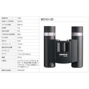【日本正規品】MINOX ミノックス ポケットサイズ双眼鏡 BDシリーズ [ 10x25 ] コンパクト双眼鏡 野鳥観察 スポーツ観戦 観劇|revolutjp