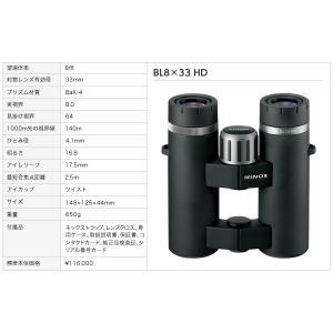 【日本正規品】ミノックス 双眼鏡 BLシリーズ [ 8x33 ]|revolutjp