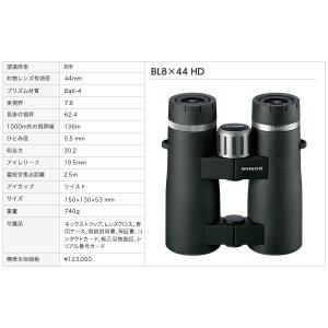 【日本正規品】ミノックス 双眼鏡 BLシリーズ [ 8x44 ]|revolutjp