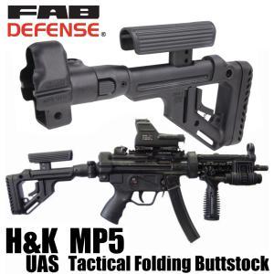FABディフェンス 実物 UAS-MP5 バットストックキット H&K MP5用 FABDEFENSE ファブディフェンス 銃床 MP-5対応|revolutjp