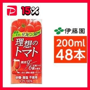 〔まとめ買い〕伊藤園 理想のトマト 200ml×48本(24本×2ケース) 紙パック