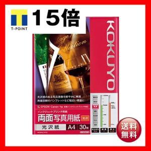 写真用紙 A4 光沢 コクヨ インクジェットプリンター用 両面写真用紙 A4 光沢 光沢紙 A4 KJ-G23A4-30 1冊 30枚 ×2セット