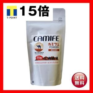 犬:ドッグフード  カミフェ ラクダのミルク&コラーゲン 75g お腹が緩くなりにくい栄養満点ミルク...