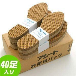 〔お徳用パック 40足入り〕 ペーパーインソール/紙製靴中敷...
